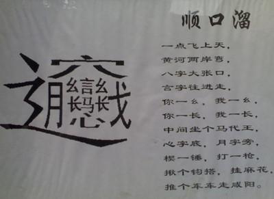 世界上笔画最多的汉字