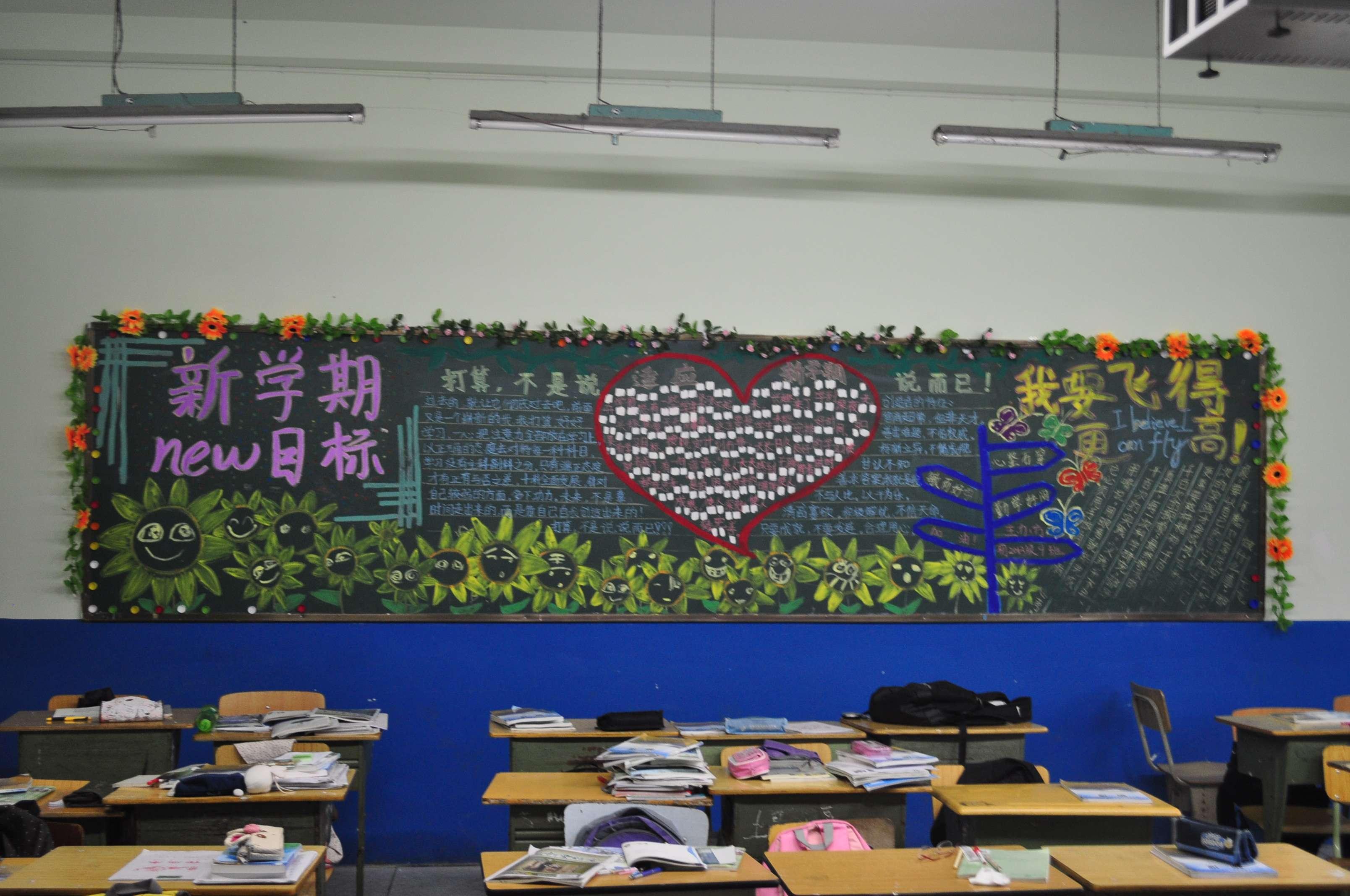 初二 9新学期黑板报 成都市盐道街外国语学校 三年级9班