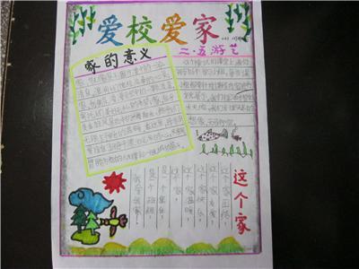 2392 创卫手抄报 益阳赫山实验学校三年级心愿X43图片