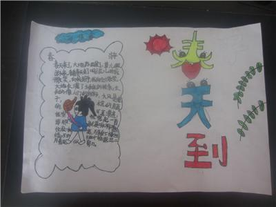 1173 创文创卫手抄报优秀作品 益阳赫山实验学校三年级X39图片