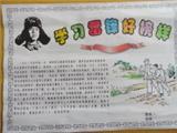 中国象棋手抄报-岳思羽_榆次寿安里小学四年级小四312