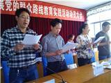 党的群众路线教育实践活动 (2)