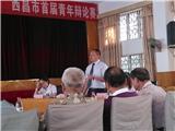 西昌市青年辩论赛 (4)
