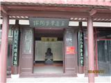 王蘧常先生艺术馆
