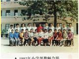 1992年小学教师合影