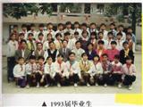 1993届毕业生