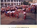 1998年学生课外活动