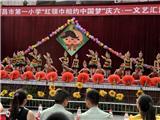 红领巾相约中国梦 (11)