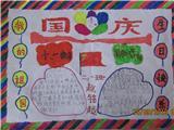 国庆手抄报 022