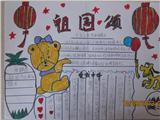 国庆手抄报 025