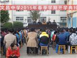 2015春开学典礼