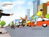 小学生交通安全教育图片(七)