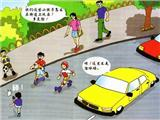 小学生交通安全教育图片(六)