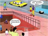 小学生交通安全教育图片(五)