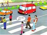 小学生交通安全教育图片(四)