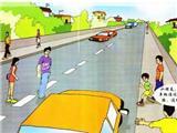 小学生交通安全教育图片(一)