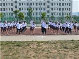 课间操比赛