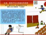 消防安全教育 图片15