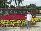 深圳民俗文化村