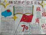 班级周刊(12)
