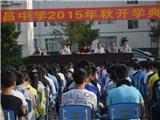 2015秋开学典礼