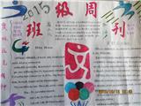 班级周刊(16)