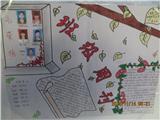 班级周刊(18)