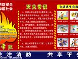 消防知识图片6