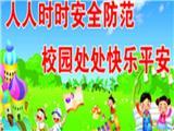 校园安全防范享平安快乐