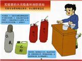 消防安全教育 图片6