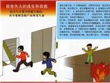 消防安全教育 图片12