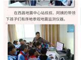 地震检测中心 (5)