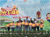 儿童节活动表彰5