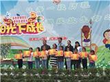 儿童节活动表彰6