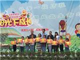 儿童节活动表彰7
