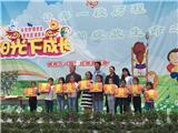 儿童节活动表彰8