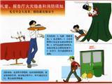 消防安全教育 图片7