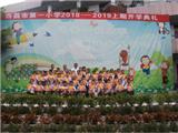 20180903开学典礼 (10)