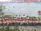 20180903开学典礼 (11)