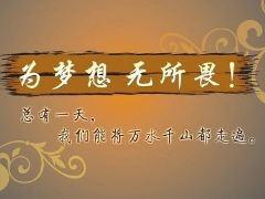 四川省梓潼县文昌中学(初)一年级16班