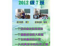 西昌市第一小学二年级7班
