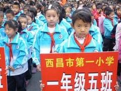 西昌市第一小学一年级5班