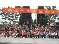 浙江省衢州市衢江区第一小学三年级3