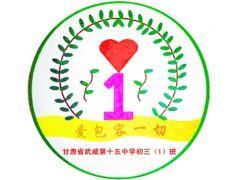 甘肃武威第十五中学(初)三年级1班