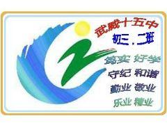 甘肃武威第十五中学(初)二年级2