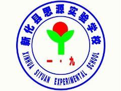 新化县思源实验学校一年级9班