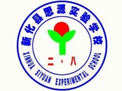 新化县思源实验学校二年级8