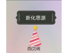 新化县思源实验学校四年级2