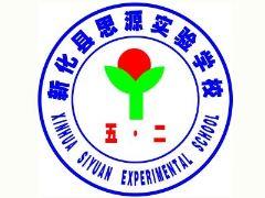 新化县思源实验学校五年级2