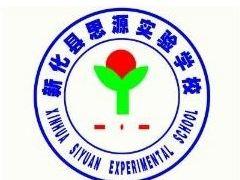 新化县思源实验学校六年级4班